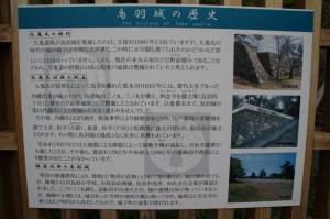 鳥羽城三ノ丸広場