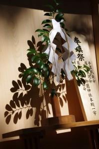 上棟祭終了後の木札(御薗神社)