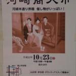 第12回伊勢のだいどこ 河崎商人市のポスター