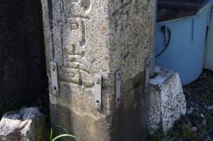 道標(D18)、伊勢市の石造遺物