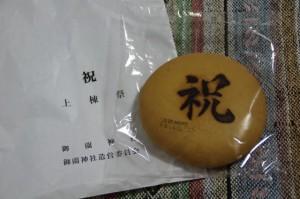 上棟祭の祝(御薗神社)
