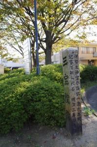 三宝院跡の石標