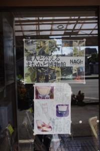 籘商玉屋(伊勢まちかど博物館)