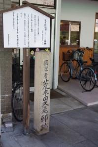 国学者 荒木田久老邸跡の石標
