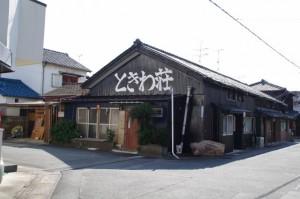 ときわ荘(西世古)
