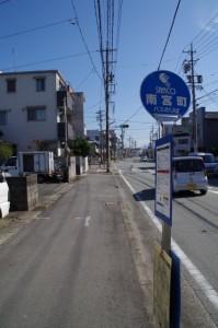 南宮町バス停(参宮街道)