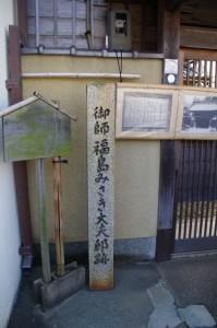 御師 福島みさき大夫邸跡の石標