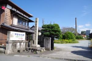 伊勢和紙館(伊勢まちかど博物館)