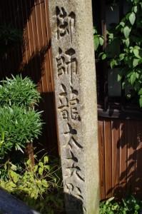 御師 龍太夫邸跡の石標