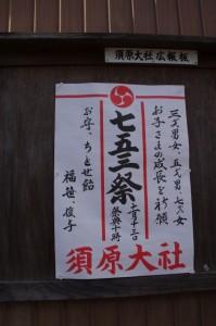 七五三祭の案内(須原大社)