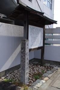 茶人 杉木普斎邸跡の石標