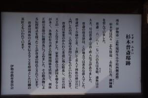 茶人 杉木普斎邸跡の説明板