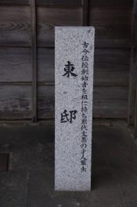 東邸(神路通)