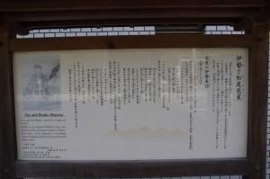 伊勢と松尾芭蕉の説明板