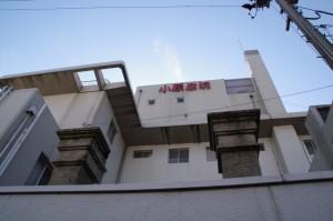 小原病院内の石柱(極楽寺世古)