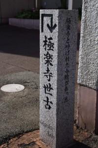 極楽寺世古の石標