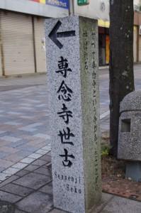 専念寺世古の石標