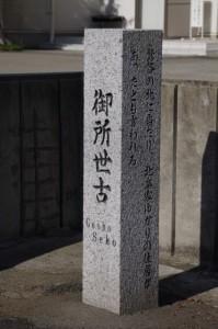 御所世古の石標