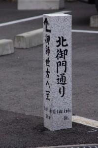 御師世古へ案内する石標