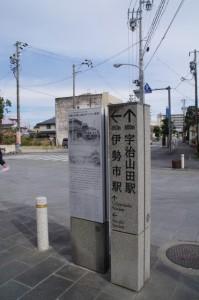 伊勢の市電の案内板と道標