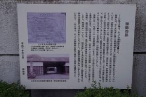御師 三日市大夫邸跡の説明板