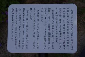 松尾芭蕉の句碑説明(新道商店街の入口)