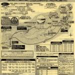 JR東海 参宮線全通100周年記念 潮風香る離島 答志島 パンフレット