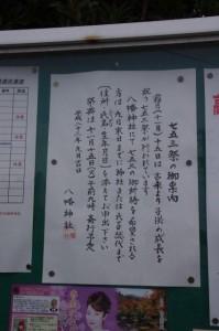 七五三祭の御案内(八幡神社)
