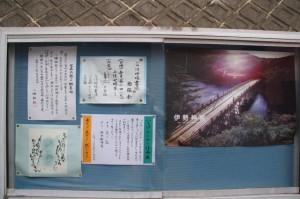 八幡神社(桃取)付近の掲示板