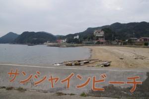 サンシャインビーチ(答志島 和具)