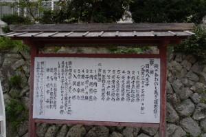 美多羅志神社の案内板