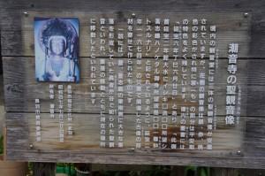 潮音寺の聖観音像の説明板