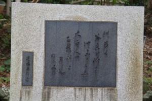 柿本人麻呂の歌碑(答志の八幡神社)