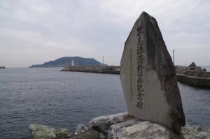 答志漁港修築記念碑