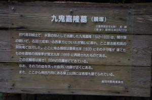 九鬼嘉隆の胴塚の案内板