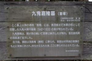 九鬼嘉隆の首塚の説明板