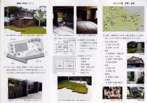 「漂泊の詩人 伊良子清白の家」のパンフレット