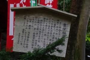 豊栄稲荷神社(賀多神社)