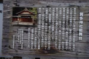 賀多神社能舞台の説明板