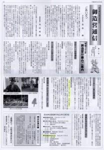 田丸神社造営委員会 御造営通信 第二号