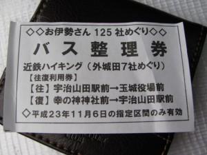バス整理券(第11回 外城田7社めぐり)