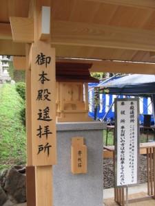 御本殿遷座奉祝祭(田丸神社)