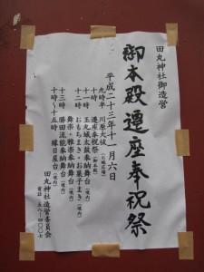 御本殿遷座奉祝祭のポスター