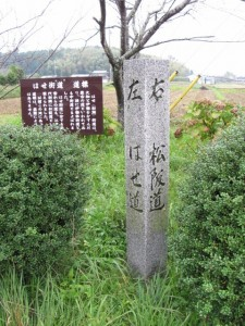 道標(初瀬街道、伊勢本街道)