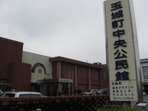 玉城町中央公民館