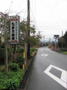 坂手国生神社への十字路(神社とは反対方向)