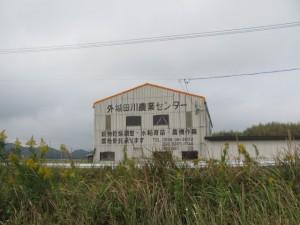 外城田川農業センター付近