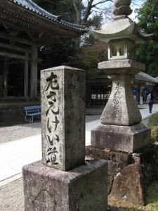 道標(D67)(金剛證寺)