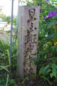 斑光寺跡石柱道標(み歴マ 初瀬 27)