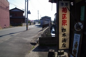 松本酒店(川合小学校~片野神明神社)